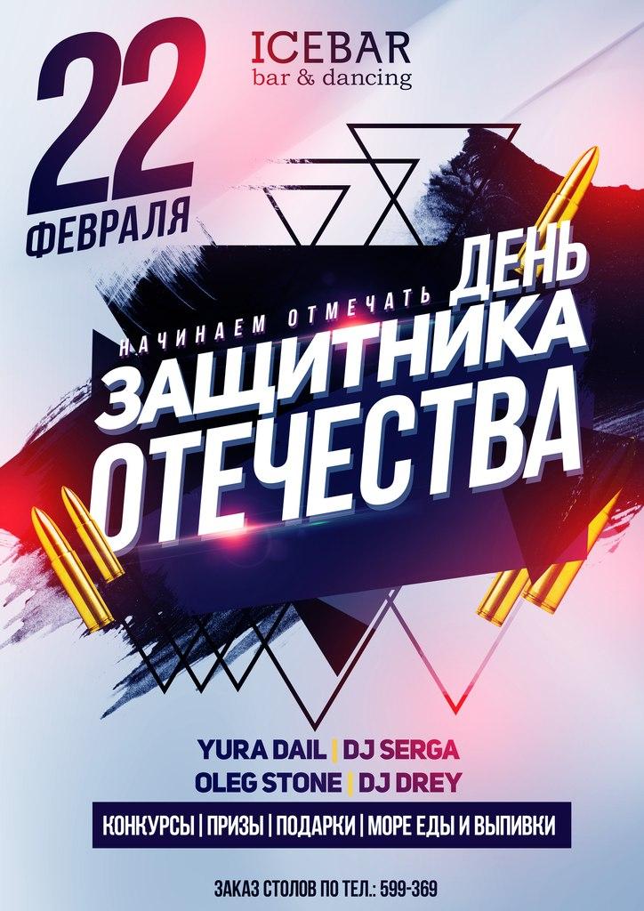Афиша Калуга 22, 23 февраля ICEBAR