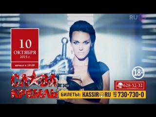 Анонс: 10 октября в «Государственном Кремлевском Дворце» состоится большой ПЕРВЫЙ сольный концерт певицы СЛАВЫ.