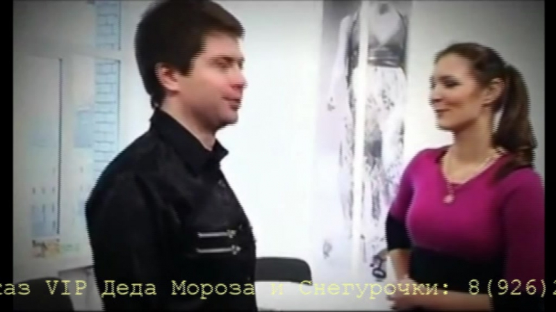 Вип Дед Мороз Москва. В гостях у Стаса Костюшкина (телеканал Домашний)