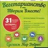 Фестиваль Вегетарианство-творим вместе! 31.10.15