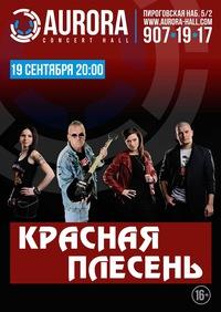 19/09  - Красная Плесень в AURORA CONCERT HALL