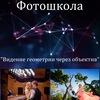 Фотошкола в Николаеве