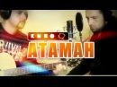 Атаман КИНО Как играть на гитаре 3 партии Аккорды табы Гитарин