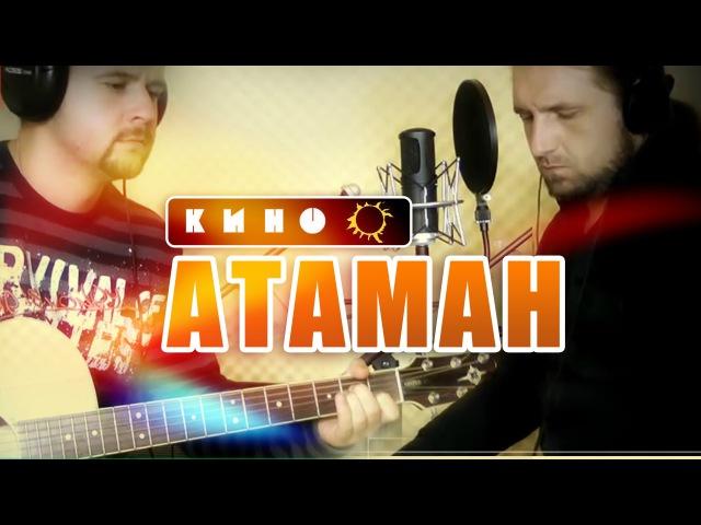 Атаман - КИНО / Как играть на гитаре (3 партии)? Аккорды, табы - Гитарин