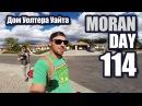 Moran Day 114 Дом Уолтера Уайта