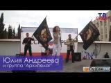 Юлия Андреева и группа