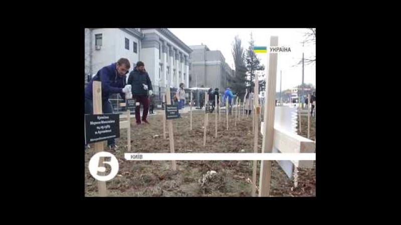 Посольство РФ в Києві обклали хрестами