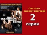 Мы объявляем вам войну 2 серия - криминальный сериал, русский боевик