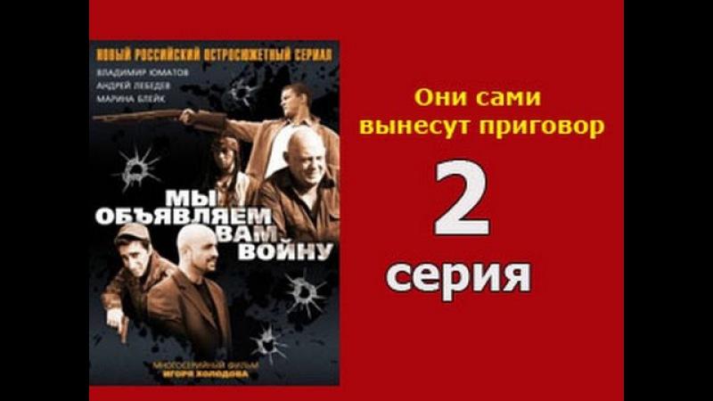 Мы объявляем вам войну 2 серия криминальный сериал русский боевик