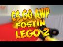 Играем в cs go:AWP|карта awp-lego 2