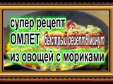 супер рецепт омлет из овощей с морепродуктами креветками перцем броколи легкий быстрый кулинарныи