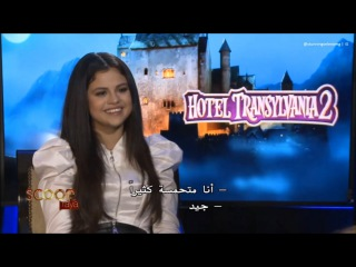 Selena Gomez Talks About Hotel Transylvania 2, Her Fans, Social Media & More With Scoop With Raya
