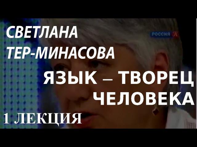 ACADEMIA Светлана Тер Минасова Язык творец человека 1 лекция Канал Культура