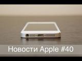 Новости Apple #40 (новые фото и информация про iPhone 5G)