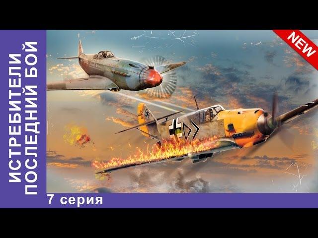Истребители 2 Последний Бой Сериал 7 Серия StarMedia Военная Драма 2015