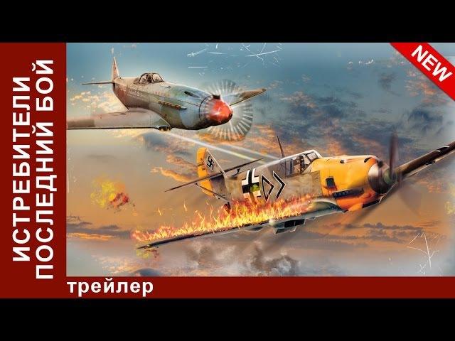 Истребители 2 Последний Бой Attackers The Last Fight Трейлер Военная драма Star Media 2015