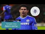 Диего Коста в Челси | Мемы про Челси | Chelsea