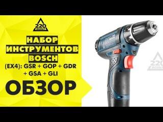 Набор BOSCH (EX4) GSR + GOP + GDR + GSA + GLI