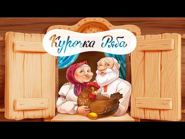Сказка Курочка Ряба Русские народные сказки для детей Сказки на ночь