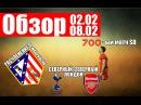 Обзор за неделю 02.02-08.02 700 матч Атлетико М - Реал М 4-0, Тоттенхэм Арсенал 2-1, Ювентус Милан