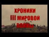 16.01.2015 ХРОНИКИ ТРЕТЬЕЙ МИРОВОЙ ВОЙНЫ