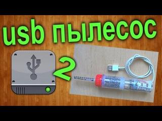 Как сделать мини USB пылесос своими руками / How to make a mini USB vacuum cleaner