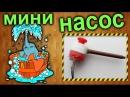 Как сделать мини водяной насос помпу своими руками How to make a water circulating pump