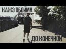 Кажэ Обойма До конечной 2Dox prod Прохлада ЕР *2013*