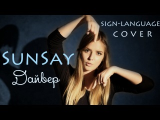 SunSay - Дайвер (sign-language cover)
