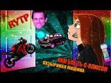 КИМ БЛЕ*ТЬ-С-ПЛЮСОМ - ПУЗЫРИНАЯ МАШИНА (Kim Possible RYTP) RUS POOP