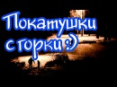 НЕМНОГО ЭКСТРИМА... ЗИМНИЕ ЗАБАВЫ! - Kirill Barsukov