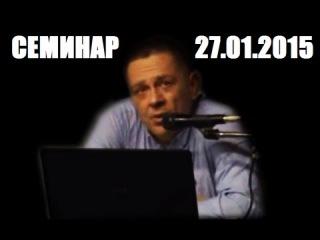 СТЕПАН ДЕМУРА Семинар 27 01 2015. Смена режимов. Пример Украины. Нефть в обмен на продукцию. SWIFT.