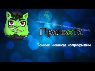Тонкие нюансы копрофилии - Евгений Вольнов - Пранкота