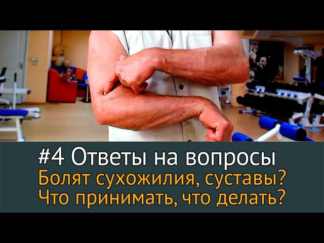 Болят сухожилия суставы Реабилитация что принимать что делать