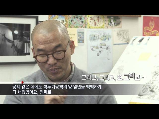 [EBS뉴스]뉴스인_'스케치의 달인' 만화가 김정기 / Jung-Ki Kim, the master of sketching with English subtitle