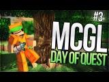 [MCGL]Ачивки от подписчиков! Day Of Quest - Шахтёр, раздача, алмазные блоки. #3 (Minecraft)