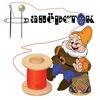 Напёрсток - всё для шитья и рукоделия!