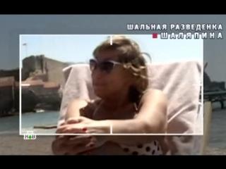 Новые Русские сенсации - Шальная разведенка Шаляпина (17.10.2015)
