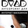 DvaD Аутсорс Интернет-Магазинов. Дропшиппинг
