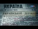 21 мая 2014 Бандеровцы. Палачи не бывают героями HD