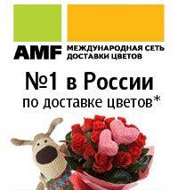 Доставка цветов по всему миру amf как заваривать чай распускающиеся цветы купить иркутск