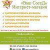 """Интернет магазин """"Ваш СосеД"""""""