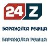 24z.by Барахолка Речица,Продам,куплю,обменяю