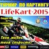 LifeKart-2015