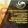 Электротранспорт Россия «ElectricWheels»