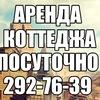 Аренда коттеджа посуточно Красноярск