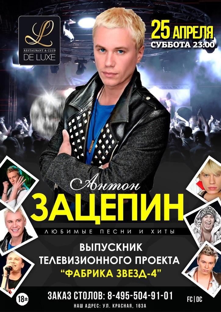 Афиша Солнечногорск АНТОН ЗАЦЕПИН 25 АПРЕЛЯ