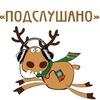 Подслушано в Наро-Фоминске ОФИЦИАЛЬНАЯ ГРУППА!