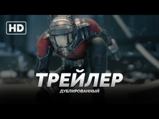 Трейлер №2: «Человек-Муравей / Ant-Man» 2015