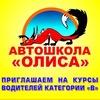 """Автошкола """"ОЛИСА"""" г.Псков (основана в 2008 году)"""